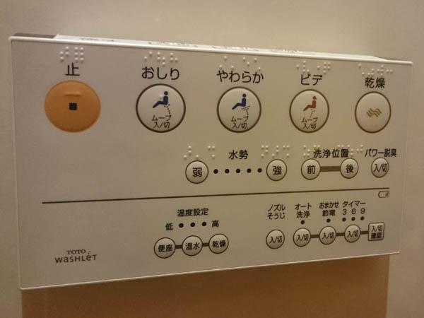 ปุ่มกดในห้องน้ำมีเบรลล์กำกับ