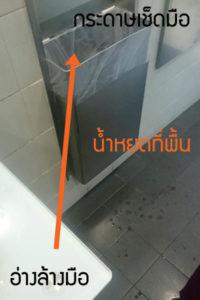 น้ำหยดบนพื้นระหว่างอ่างล้างมือกับที่เช็ดมือ