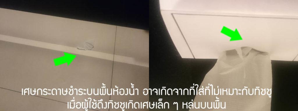 ปัญหาเศษทิชูบนพื้นห้องน้ำ