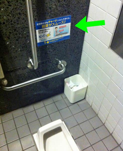 โฆษณาในห้องน้ำ ติดในตำแหน่งที่ผู้ใช้นั่งอยู่แล้วมองเห็นได้ง่าย